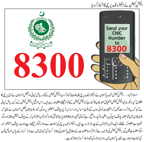 Check your Voter Details Now Online Free Sms CNIC to 8300