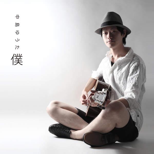 [Single] 中島ゆうた – 僕 (2016.01.27/MP3/RAR)
