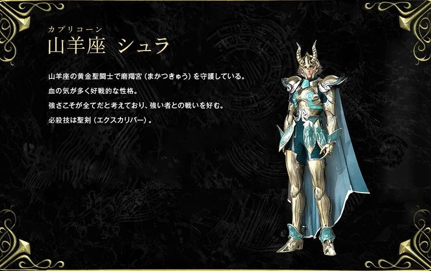 Saint Seiya Legend Of Sanctuary 387777_10201388182127492_1951026586_n