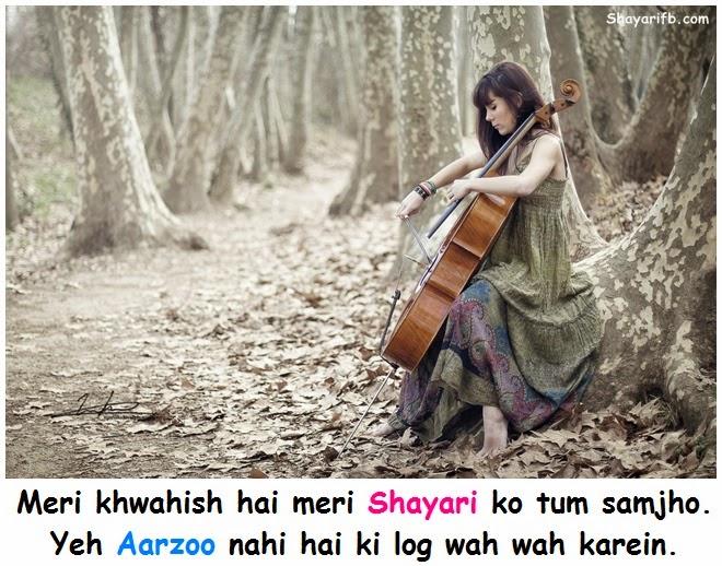 Meri khwahish hai meri shayari ko tum samjho.. Yeh Aarzoo nahi hai ki log wah wah karein..