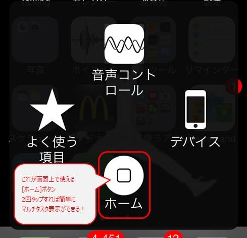 iPhoneの画面上に「ホームボタン」を表示