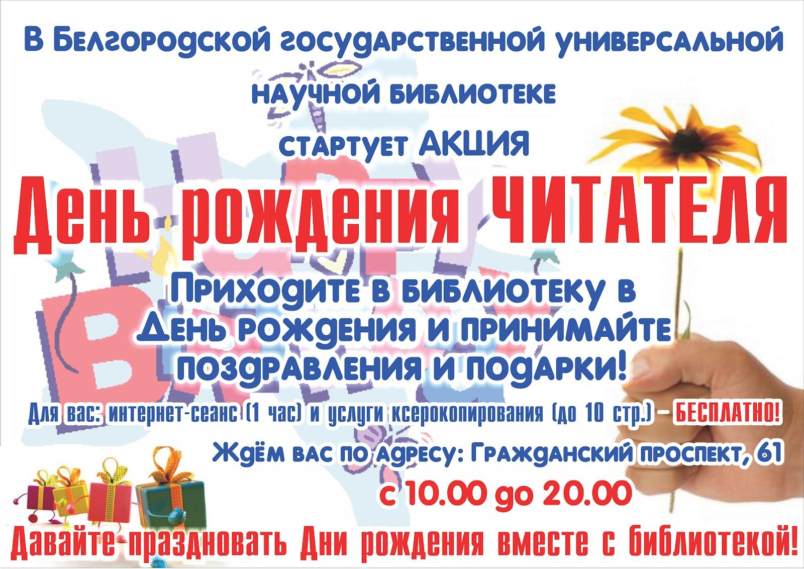 Дать объявление в белгороде