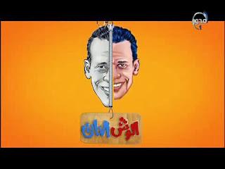 برنامج الوش التانى حلقة يوم  الأربعاء 22 رمضان 31-7-2013