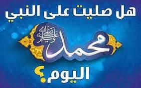 هل صليت علي النبي محمد صل الله عليه و وسلم اليوم؟