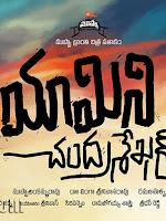 Telugu movie Yamini Chandrashekar Wallpapers-cover-photo