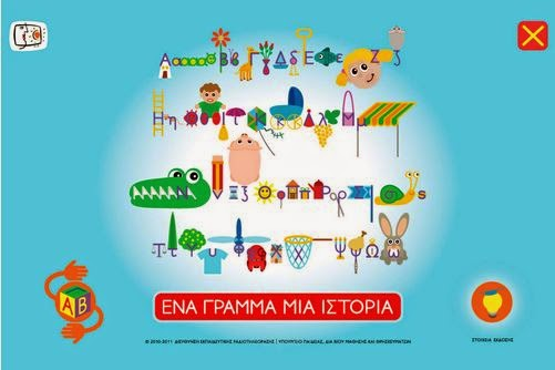 Παίξε με το γράμμα Α