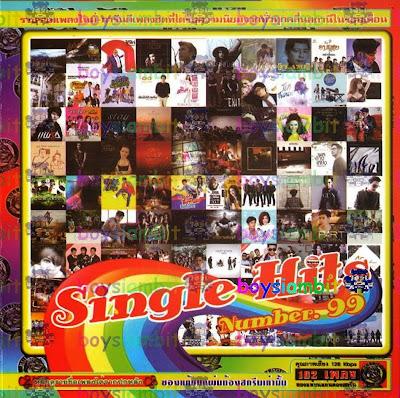 Download [Mp3]-[Hot New] รวมเพลงซิงเกิ้ลใหม่ไทยสตริงเพราะๆ 2558 ในชุด Single Hits Number 99 [Solidfiles] 4shared By Pleng-mun.com