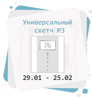 http://paperboom.blogspot.ru/2014/01/universal-sketch-3-3.html