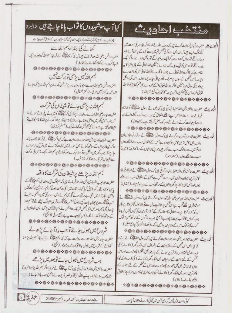 Ubqari Magazine December 2006