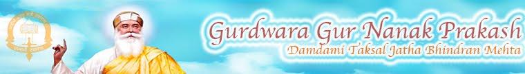 Gurdwara Gur Nanak Prakash