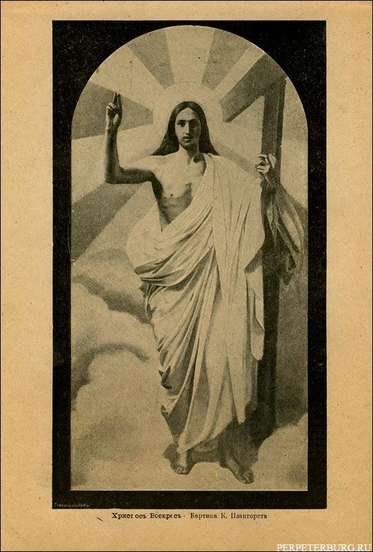 Номер посвящен Пасхе. Дореволюционная картина - Иисус Христос