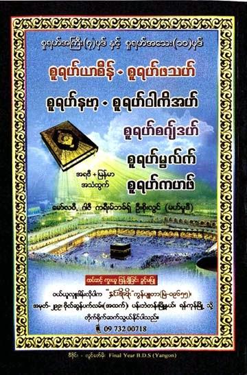 Arabi & Myanmar Translitration of Daily Recitation Surahs F.jpg