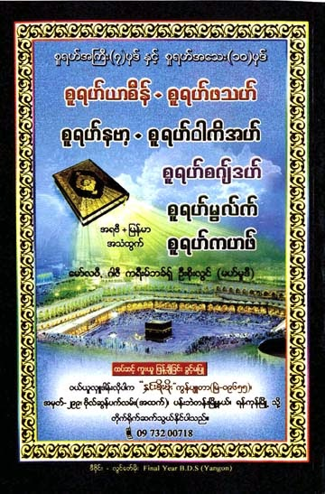 Arabi & Myanmar Translitration of Daily Recitation Surahs F.jpg
