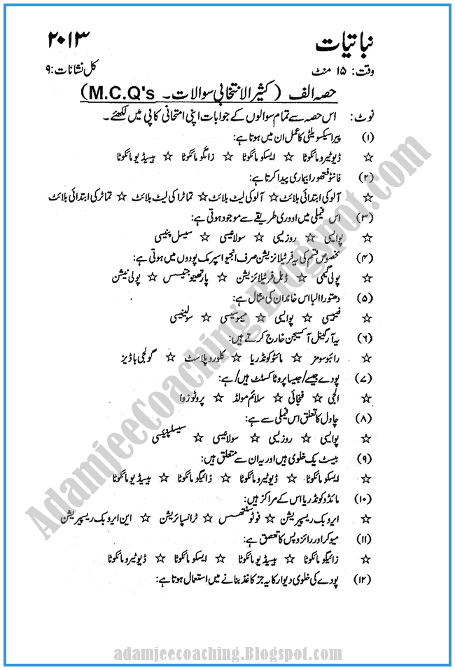 Botany-urdu-2013-past-year-paper-class-XI