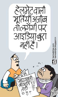 mayawati Cartoon, bsp cartoon, indian political cartoon, uttarpradesh cartoon