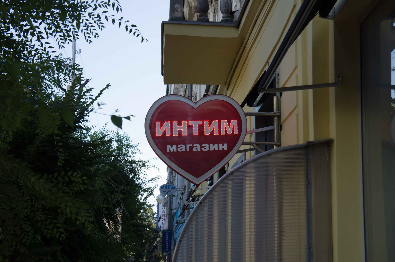 эролайф интим магазин каталог