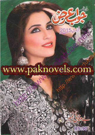 Free Download PDF Monthly Jawab Arz Digest February 2015