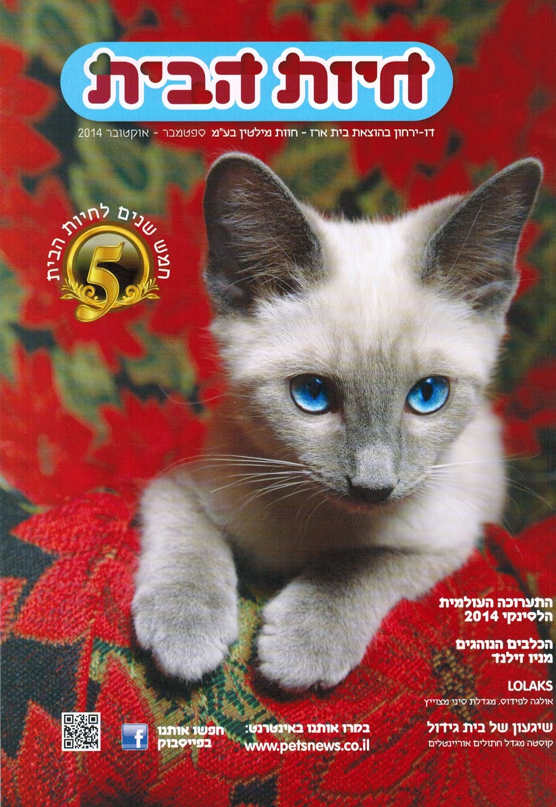 PetsNews, September/October (2014)