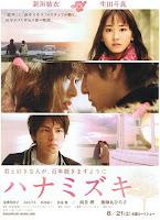http://1.bp.blogspot.com/-0WZWBY-PTRw/TXb-_znxHwI/AAAAAAAAAnc/XC76HW8L_wc/s400/hanamizuki00.jpg