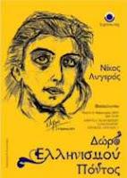 Συνέντευξη Νίκου Λυγερού στη Λέλλα Κεσίδου 21-02-2013