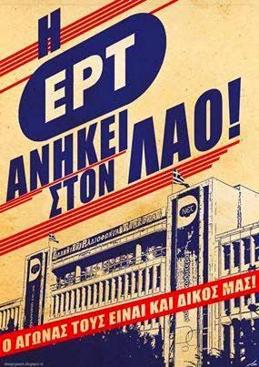 """«Μαύρη» επέτειος στην ΕΡΤ Αφιέρωμα στην """"Εφημερίδα των Συντακτών"""""""