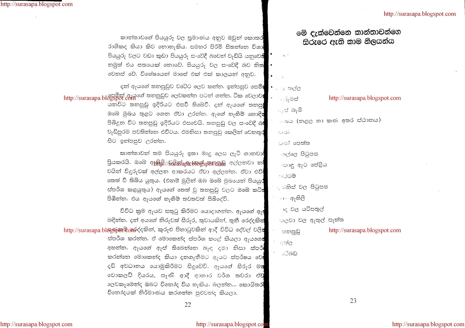 Wela kollage results wela home cari pdf wela formats pdf