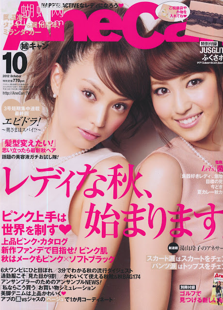 AneCan (アネキャン) October 2012年10月号  【表紙】 蛯原友里&有村実樹  Miki Arimura and yuri ebihara japanese fashion magazines