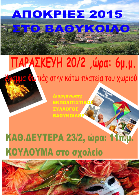 ΑΠΟΚΡΙΕΣ 2015 - ΣΤΟ ΒΑΘΥΚΟΙΛΟ