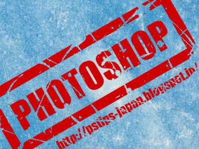 すれたゴムスタンプ風(ハンコ)デザインの作り方 ~ Photoshopの日本語チュートリアルまとめ