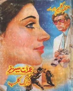 imran series special number pdf