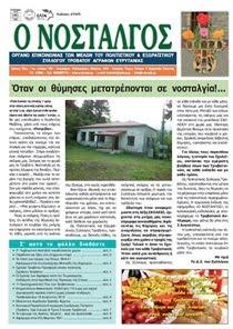 ''Ο ΝΟΣΤΑΛΓΟΣ''  ΦΥΛΛΟ 159