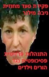 פקידת סעד מחוזית ניבה מילנר - התנהלות פרזיטית פסיכופטית נגד הורים וילדים