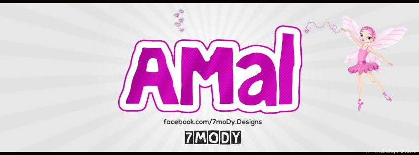 غلاف فيس بوك اسم أمل , صور اسم أمل اغلفة للفيس بوك , اجمل خلفيات Amal Name Photo Cover