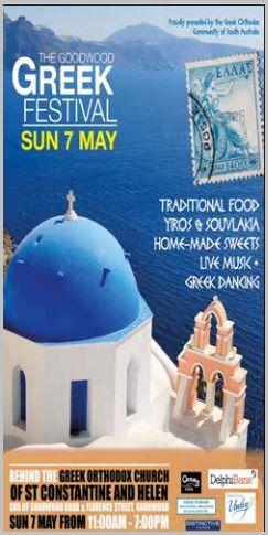 Ελληνικό Φεστιβάλ GOODWOOD Κυριακή 7 Μαΐου 2017 ΑΔΕΛΑΪΔΑ
