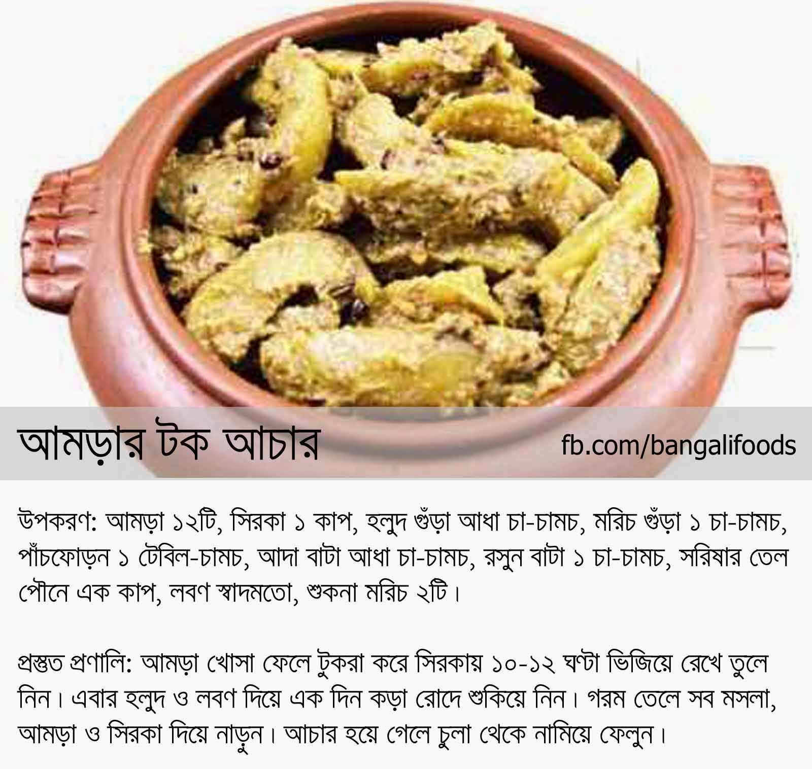 Bangali foods yummy pickles recipe in bangla spondias pinnata achar forumfinder