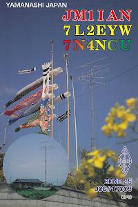 アマチュア無線局・JM1IAN【写真をclick・クリックして下さい】