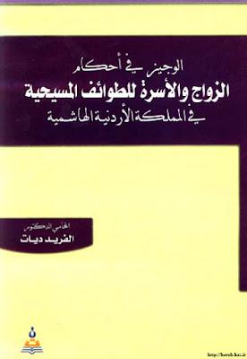 حمل كتاب الوجيز في أحكام الزواج والأسرة للطوائف المسيحية في المملكة الأردنية الهاشمية - الفريد ديات