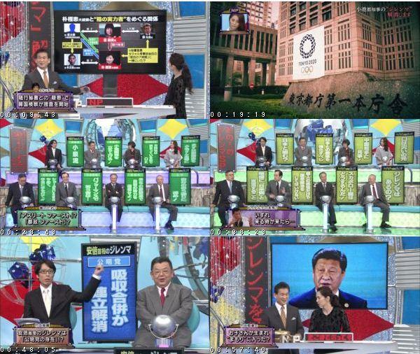 "[TV-Variety] そこまで言って委員会NP ""あの人のジレンマ""解消します -2016.10.30"
