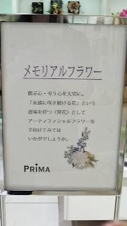 造花 仏花