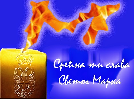 čestitka za markovdan,krsnu slavu