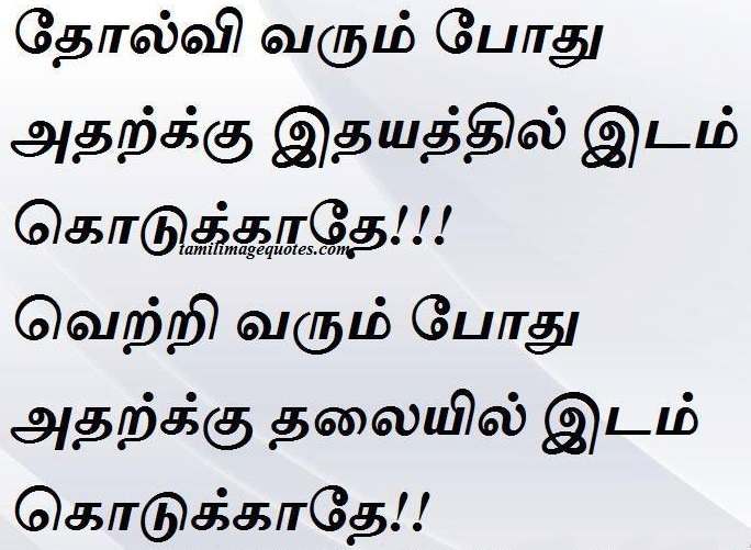 tamil kavithai about expectation pictures to pin on pinterest   pinsdaddy