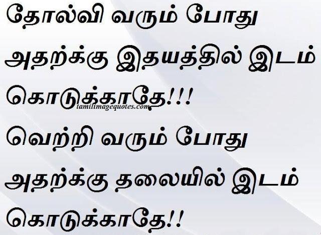 Vetri Thozhvi Kavithai Victory Quotes, Defeat Quotes,