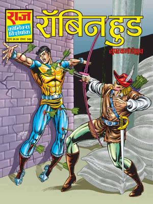 ROBIN HOOD (Super Commando Dhruv-SCD Hindi Comic) (PDF)