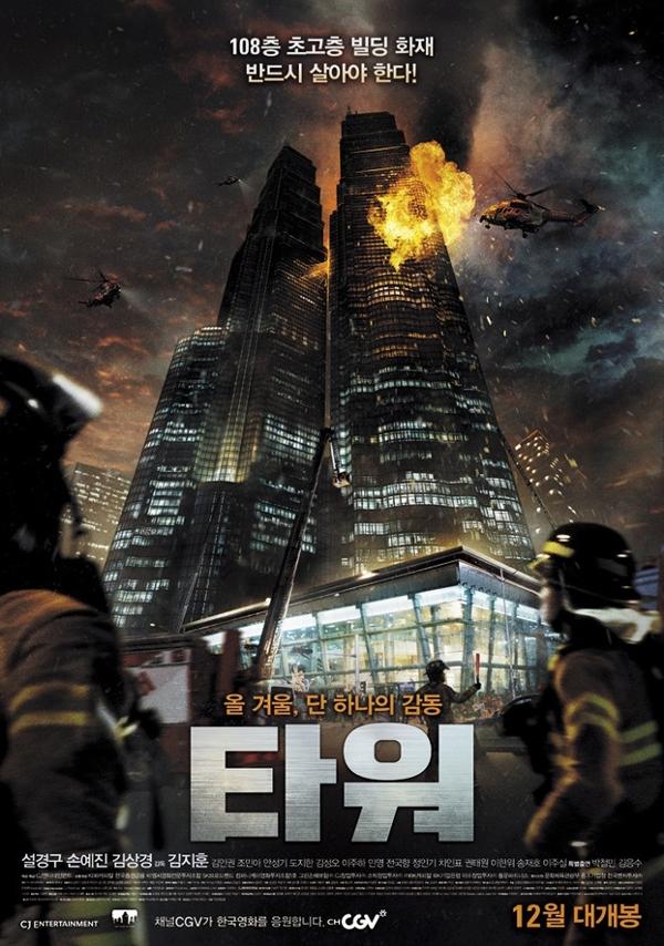 韓國電影《摩天樓》介紹(薛景求、孫藝珍) 1