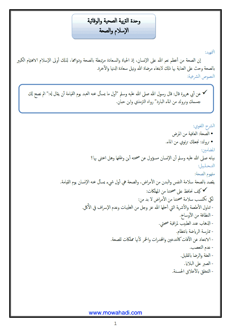 الاسلام و الصحة