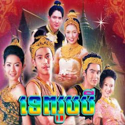 [ Movies ] Tep Rub Bey - Khmer Movies, Thai - Khmer, Series Movies
