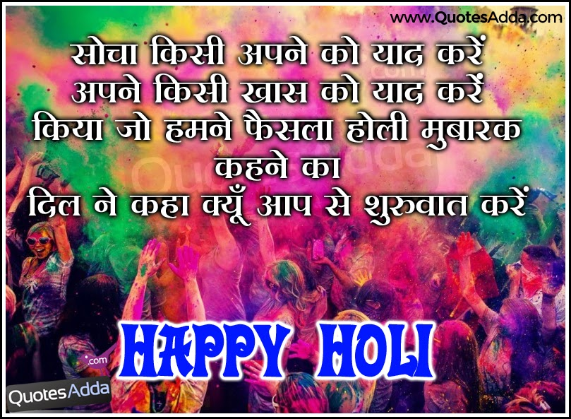 Sad Holi Quotes: Happy holi greetings wishes sms messages whatsapp.