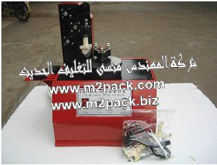 ماكينة الطباعة بالحبر الكهربائية ذات الشكل المكتبي التى نقدمها نحن شركة المهندس المنسي للتغليف الحديث و الصناعات الهندسيه M2Pack.com