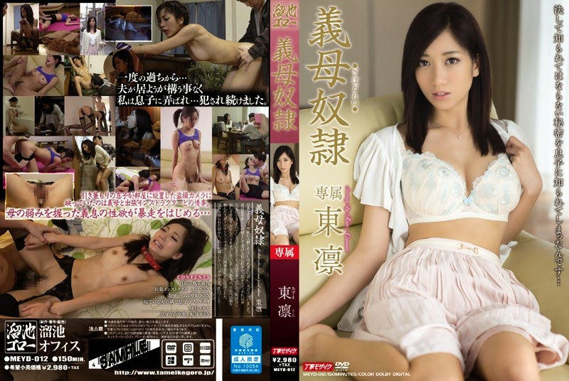 MEYD-012 : Azuma Rin