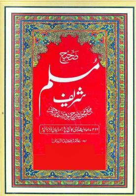 Sahih Muslim Hadith full book